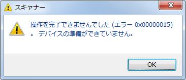 scan_error