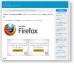 【追記】Firefox26以降でもダウンロードマネージャーを表示する方法 | ハルパス
