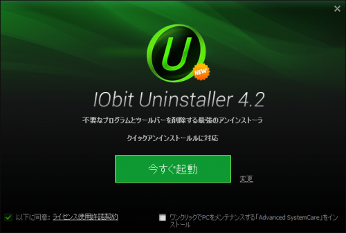IObit Uninstaller-malware (0)