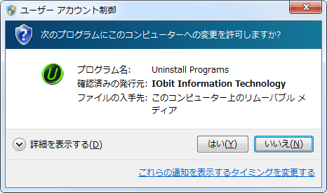 IObit Uninstaller-malware (13)