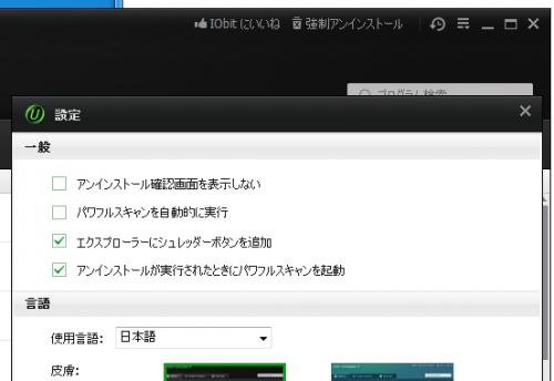 IObit Uninstaller-malware (5)