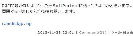 SoftPerfect RAM Disk (16)