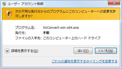 XnConvert (4)