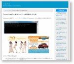 【Windows】不要なサービスを削除する方法 | ハルパス
