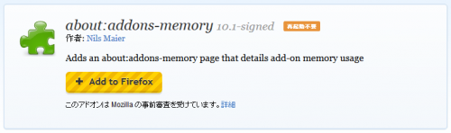 aboutaddons-memory (1)