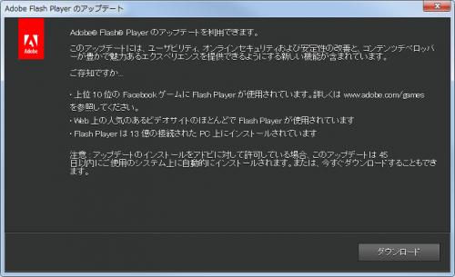 Adobe Flash Player Update (1)