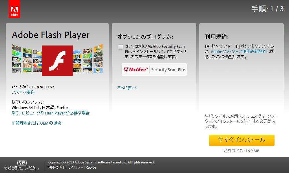 Adobe flash player uygulamas