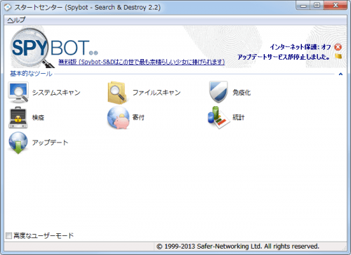 Spybot_Search_and_Destroy (22)