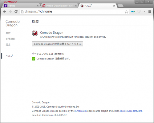 Comodo Dragon Internet Browser (1)