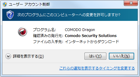 Comodo Dragon Internet Browser (5)