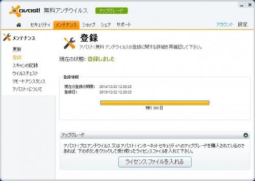 avast_update (1)