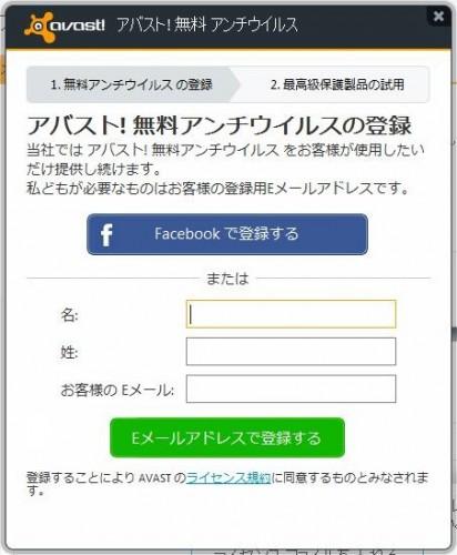 avast_update (5)