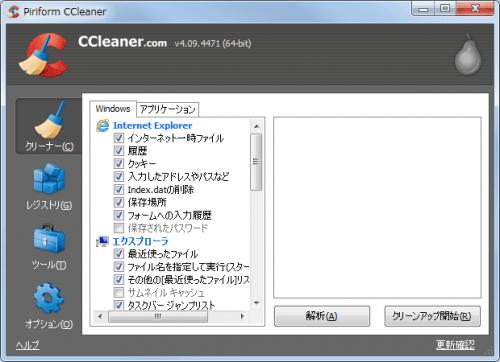 CCleaner (4)