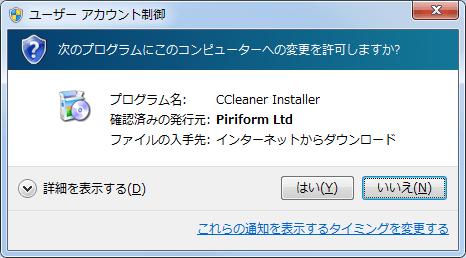 CCleaner (7)