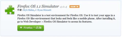 Firefox OS 1.1 Simulator (1)
