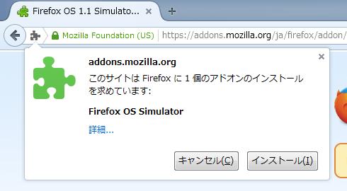 Firefox OS 1.1 Simulator (2)