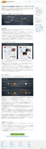 CloudFlare_Railgun (1)