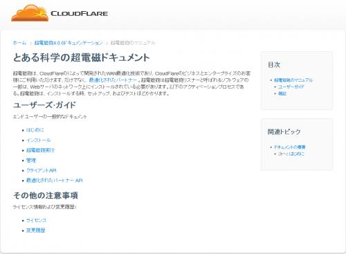 CloudFlare_Railgun (2)