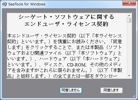 SeaTools for Windows (13)
