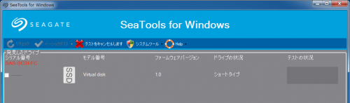 SeaTools for Windows (16)