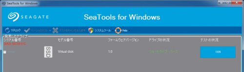 SeaTools for Windows (17)