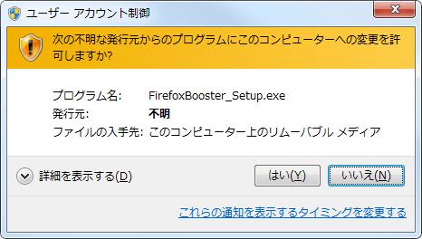 Firefox_Booster (6)