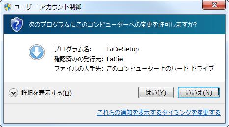 LaCie Setup Assistant (3)