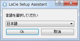LaCie Setup Assistant (4)