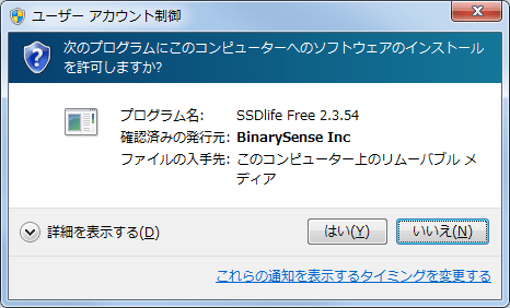 SSDLife_Free (10)