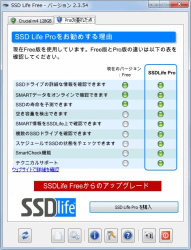 SSDLife_Free (14)