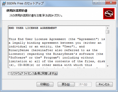 SSDLife_Free (5)