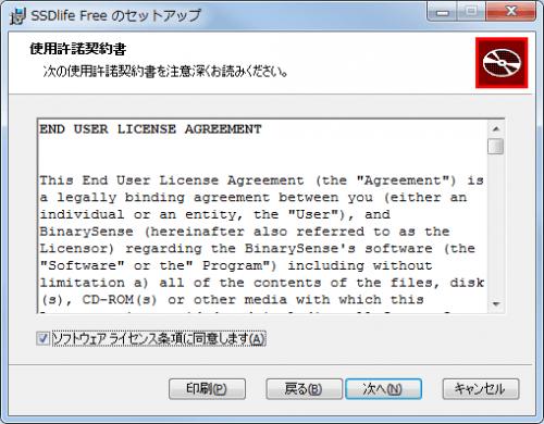 SSDLife_Free (6)