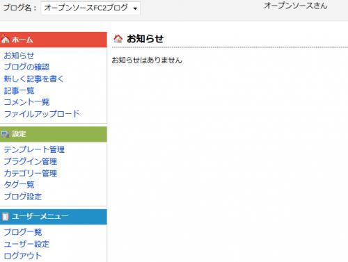 fc2blog (1)