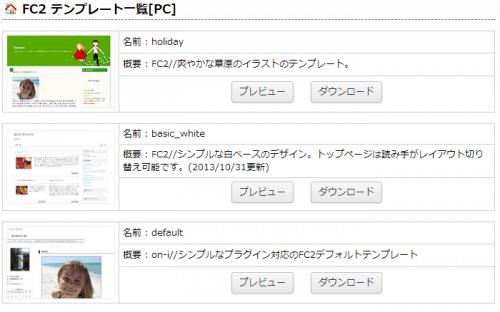 fc2blog _r (6)
