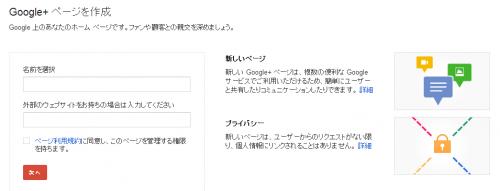 Google-plus (4)
