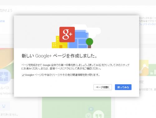 Google-plus (5)