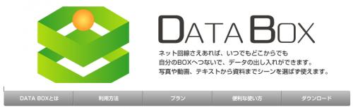 DATA-BOX (0)