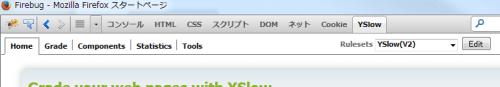 YSlow-Firefox (4)