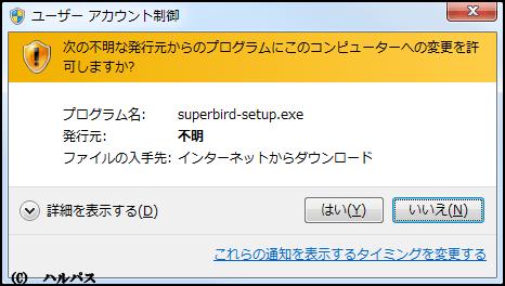superbird (5)
