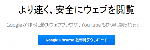 Google Chrome-64bit (1)