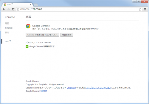 Google Chrome-64bit (10)