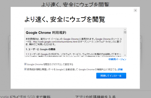 Google Chrome-64bit (2)