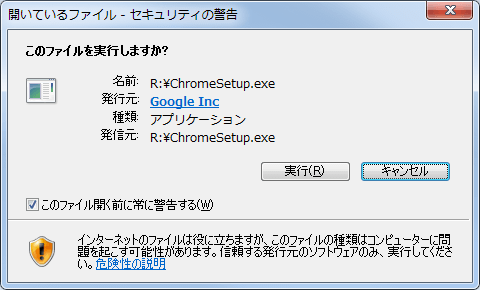 Google Chrome-64bit (4)