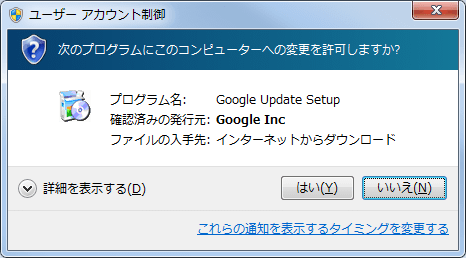 Google Chrome-64bit (5)