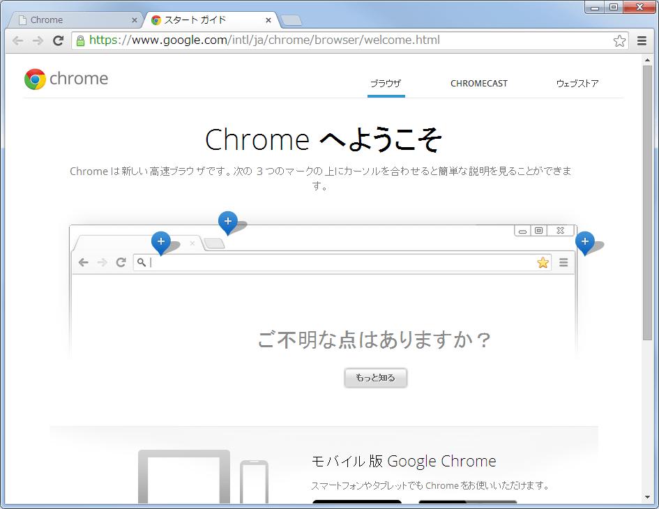 Chromium のダウンロードとアップデート   R