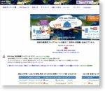 VPN Gate 筑波大学による国際間 VPN 中継サーバープロジェクト