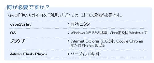 Yahoo! 動画