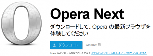 Opera-next-cache (2)