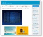 各ウェブブラウザの開発版、ベータ版、アルファ版など種類のまとめ | ハルパス