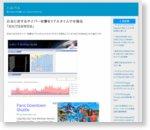 日本に対するサイバー攻撃をリアルタイムで可視化「NICTERWEB」 | ハルパス